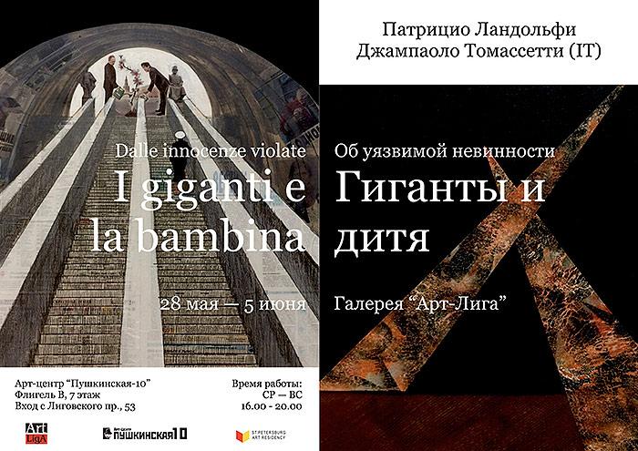 Mostra Personale a San Pietroburgo – La notte dei musei – 16 Maggio 2016